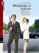L'ours et la poupée - Russian DVD cover (xs thumbnail)