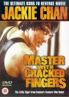 Master With Cracked Fingers - British Movie Cover (xs thumbnail)