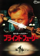 Blind Fury - Japanese Movie Poster (xs thumbnail)