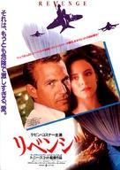 Revenge - Japanese Movie Poster (xs thumbnail)