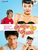 """Hwansangui keopeul"" - Thai Movie Poster (xs thumbnail)"