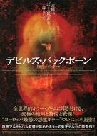 El espinazo del diablo - Japanese Movie Poster (xs thumbnail)