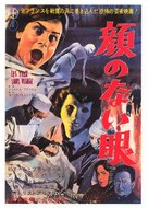 Les yeux sans visage - Japanese Movie Poster (xs thumbnail)