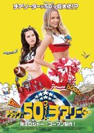 Attack of the 50ft Cheerleader - Japanese Movie Cover (xs thumbnail)