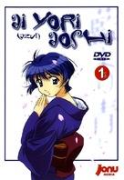 """Ai yori aoshi"" - Spanish Movie Cover (xs thumbnail)"
