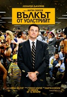 The Wolf of Wall Street - Bulgarian Movie Poster (xs thumbnail)