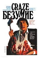 Craze - Soviet Movie Cover (xs thumbnail)