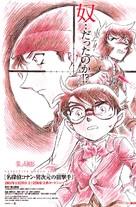 Meitantei Conan: Ijigen no sunaipa - Japanese Movie Poster (xs thumbnail)