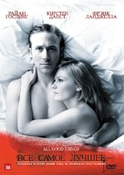All Good Things - Russian DVD movie cover (xs thumbnail)