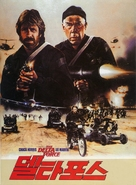 The Delta Force - South Korean Movie Cover (xs thumbnail)
