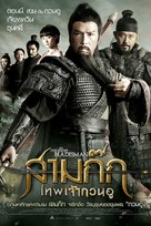 Gwaan wan cheung - Thai Movie Poster (xs thumbnail)