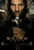 The Lord of the Rings: The Return of the King - Chinese Movie Poster (xs thumbnail)