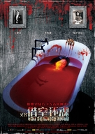 The Haunting Lover - Chinese Movie Poster (xs thumbnail)