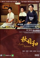 Akibiyori - Hong Kong DVD movie cover (xs thumbnail)