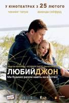 Dear John - Ukrainian Movie Poster (xs thumbnail)