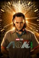 """Loki"" - Ukrainian Video on demand movie cover (xs thumbnail)"