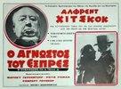 Strangers on a Train - Greek Movie Poster (xs thumbnail)