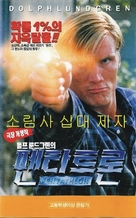 Pentathlon - South Korean VHS cover (xs thumbnail)