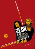 2LDK - German Movie Poster (xs thumbnail)