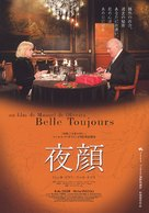 Belle toujours - Japanese Movie Poster (xs thumbnail)