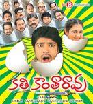 Kathi Kanta Rao - Indian Movie Poster (xs thumbnail)