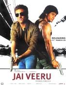 Jai Veeru - Indian Movie Poster (xs thumbnail)