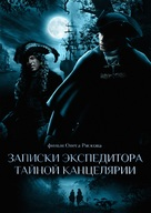 """Zapiski expeditira taynoy kancelyarii"" - Russian Movie Poster (xs thumbnail)"