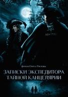 """Zapiski expeditira taynoy kancelyarii"" - Russian Movie Poster (xs thumbnail)"