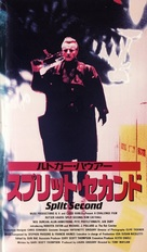 Split Second - Japanese VHS cover (xs thumbnail)