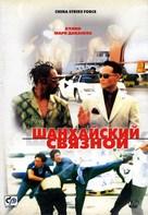 Leui ting jin ging - Russian DVD cover (xs thumbnail)