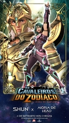 Saint Seiya: Legend of Sanctuary - Brazilian Movie Poster (xs thumbnail)