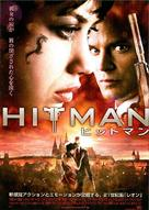 Hitman - Japanese Movie Poster (xs thumbnail)