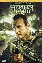 Bog Body - Russian DVD cover (xs thumbnail)
