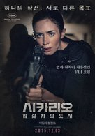 Sicario - South Korean Movie Poster (xs thumbnail)