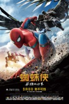 Spider-Man - Homecoming - Chinese Movie Poster (xs thumbnail)