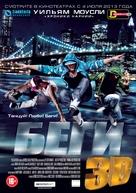 Run - Russian Movie Poster (xs thumbnail)