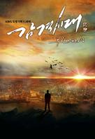 """Gam-gyeok-si-dae: Too-sin-eui tan-saeng"" - South Korean Movie Poster (xs thumbnail)"