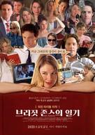 Bridget Jones's Diary - South Korean Re-release movie poster (xs thumbnail)