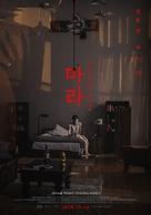 Mara - South Korean Movie Poster (xs thumbnail)