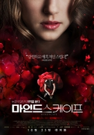 Mindscape - South Korean Movie Poster (xs thumbnail)