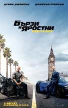 Fast & Furious Presents: Hobbs & Shaw - Bulgarian Movie Poster (xs thumbnail)
