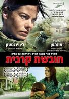 Fort Bliss - Israeli Movie Poster (xs thumbnail)