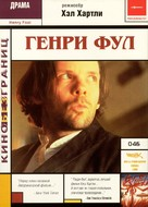 Henry Fool - Russian Movie Cover (xs thumbnail)