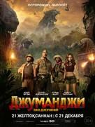 Jumanji: Welcome to the Jungle - Kazakh Movie Poster (xs thumbnail)