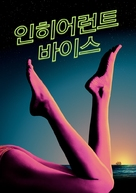 Inherent Vice - South Korean Movie Cover (xs thumbnail)