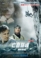 Nordwand - Hong Kong Movie Poster (xs thumbnail)