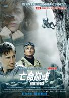 Nordwand - Hong Kong Movie Poster (xs thumbnail)