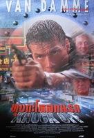 Knock Off - Thai Movie Poster (xs thumbnail)