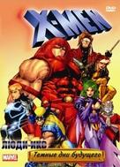 """X-Men"" - Russian DVD movie cover (xs thumbnail)"
