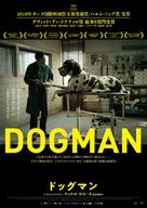 Dogman - Japanese Movie Poster (xs thumbnail)
